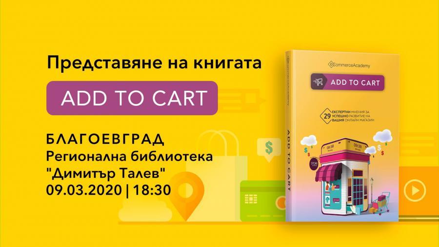 """Представят книгата ,,Add to cart"""" в Благоевград"""