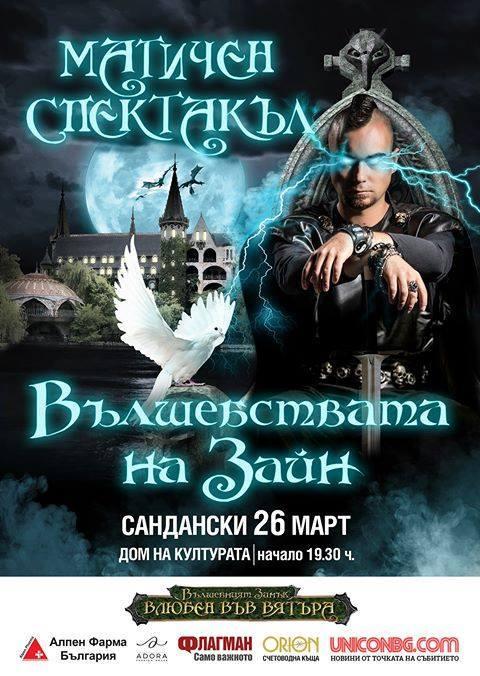 Най-мащабният илюзионен спектакъл на Балканите за първи път в Сандански