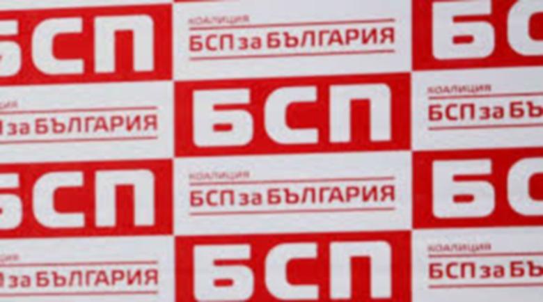 Трима се борят за председателското място на БСП в Сандански