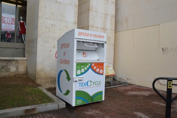 Пет нови контейнера за текстилни отпадъци поставиха в Благоевград