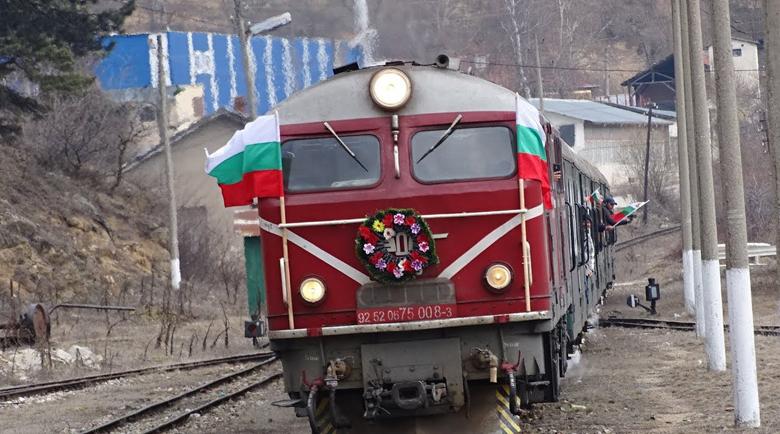 Десетки пристигнаха с теснолинейката в Якоруда по повод 3 март