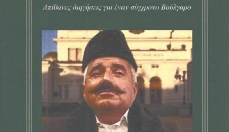 Преводач в Гърция объркал Борисов с Бай Ганьо, мислел го за Калоянчев