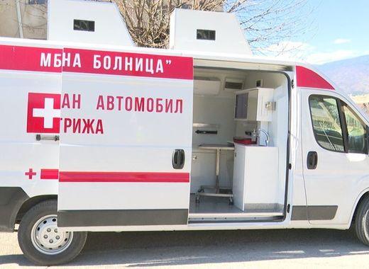 Лекари преглеждат в мобилни кабинети по петричките села