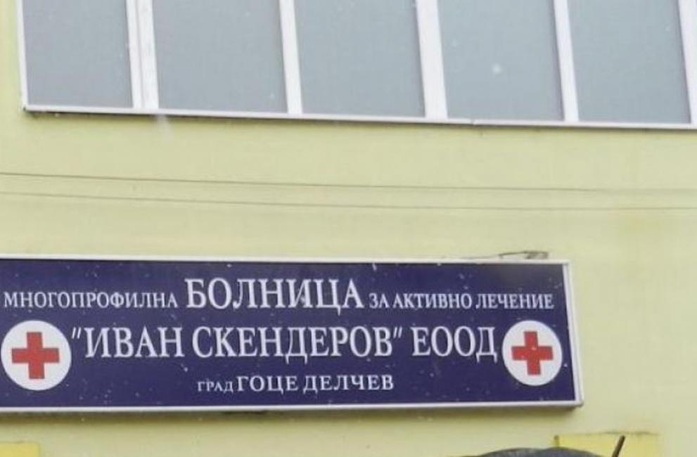 Сменят днес шефа на болницата в Гоце Делчев