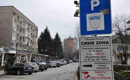"""Без """"синя зона"""" в Разлог до 12 април"""