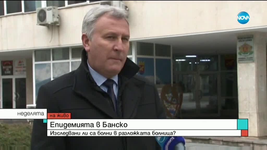 Изследвани ли са болни от Банско в разложката болница?