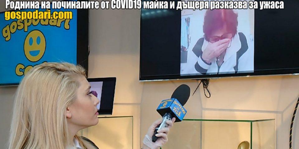Роднина на починалите майка и дъщеря в Благоевград: Защо ги оставиха 10 дни да се мъчат!?