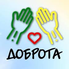 """Н Благоевград стартира кампания """"Да бъдем хора – да дарим храна!"""""""