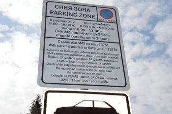 """От утре """"синята зона"""" в гр. Гоце Делчев отново платена"""