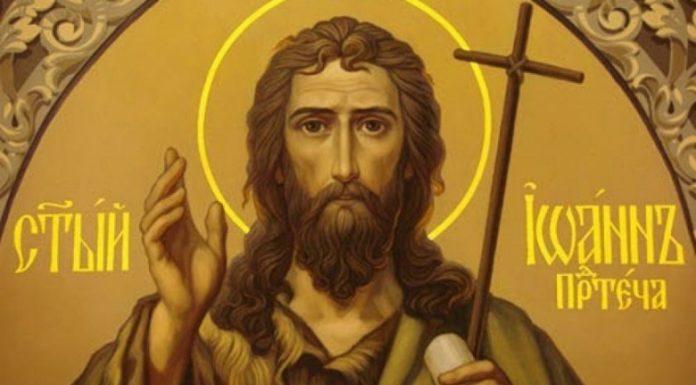Църквата почита св. Йоан Кръстител