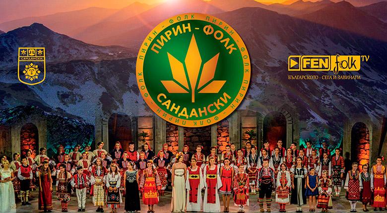 """Добри новини: """"Пирин Фолк"""" Сандански 2020 ще се състои"""