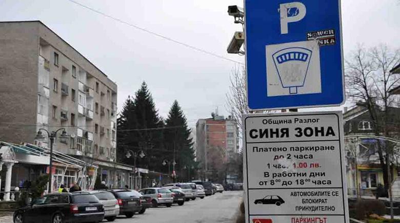 """Заплащане и с SMS за паркиране в """"синята зона"""" в Разлог"""