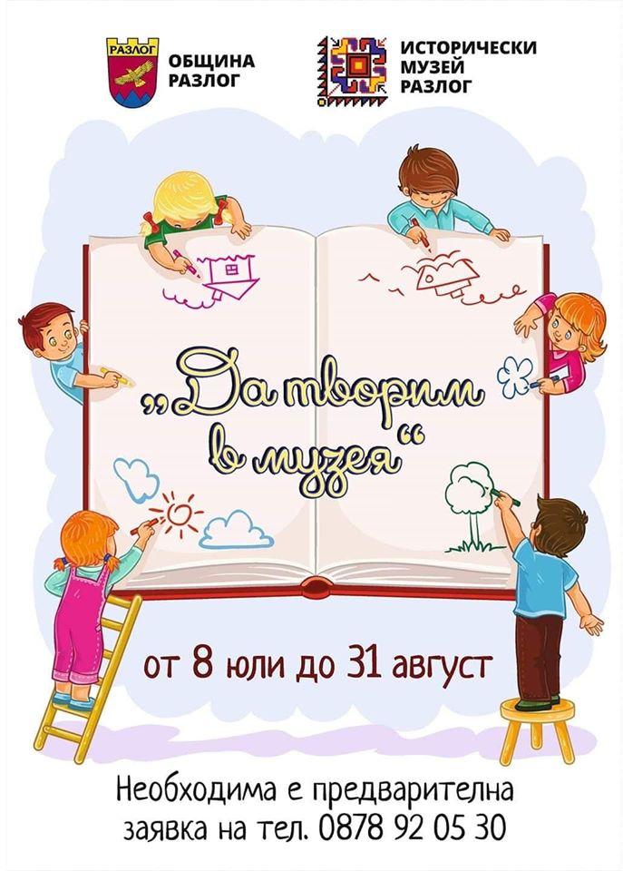 Летни занимания за децата в Разлог: Да творим в музея