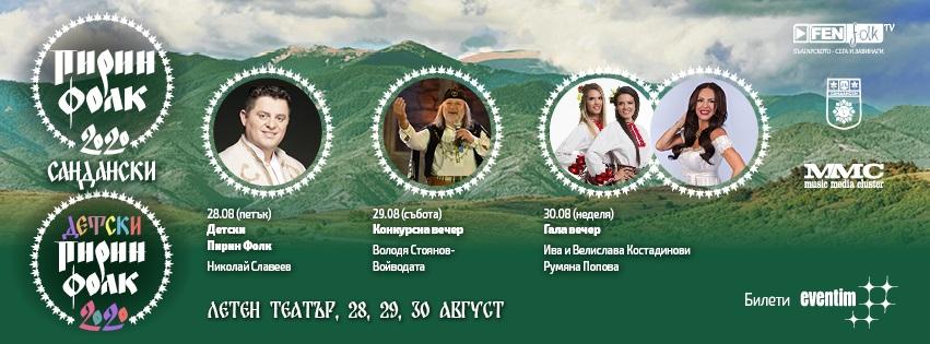 """6 телевизии излъчват на живо """"Пирин Фолк"""" Сандански 2020"""