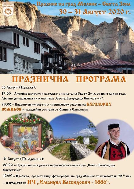 Мелник, празнува своя празник на 30 и 31 август