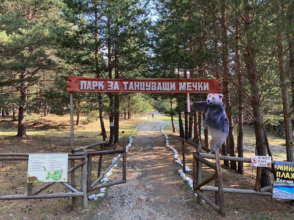 Парк за танцуващи мечки – Белица