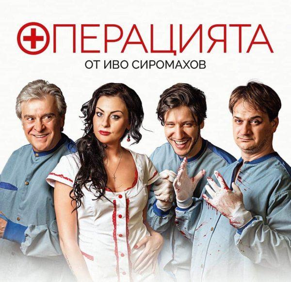 """За първи път в Сандански ще бъде представена комедията """"Операцията"""""""