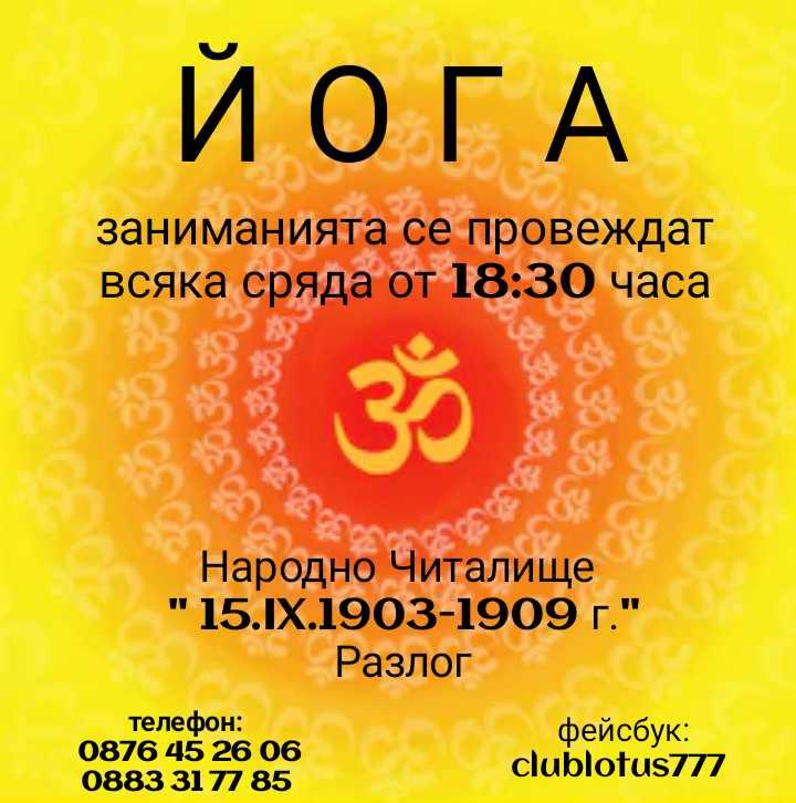 """Cреща на """"Club Lotus"""" с почитателите на Йогата в Разлог"""