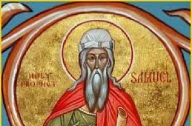 На 20 август имен ден празнуват всички, които носят името Самуил