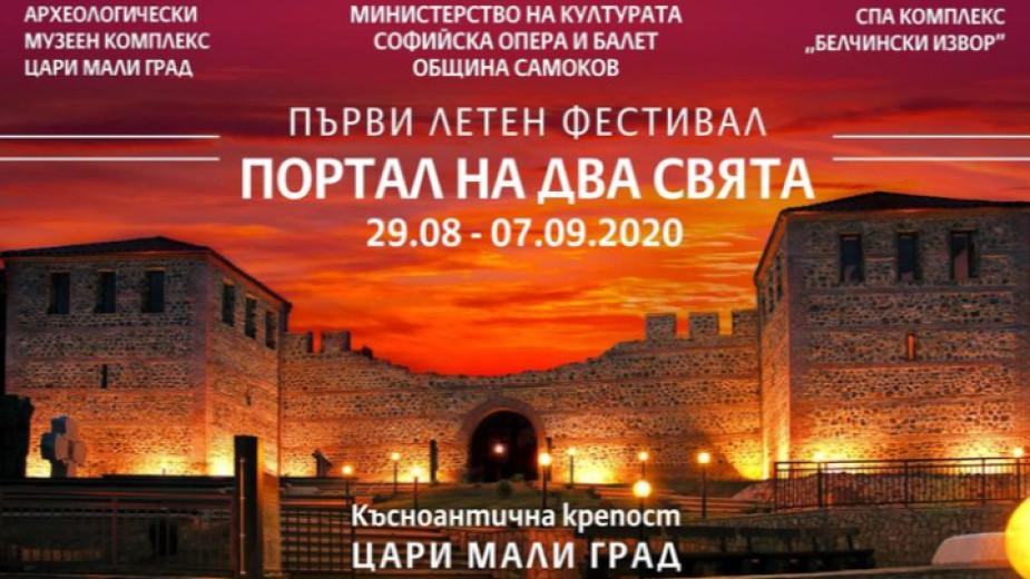 """Цари Мали град се превръща в оперна сцена на открито – Летен фестивал """"Портал на два свята"""""""
