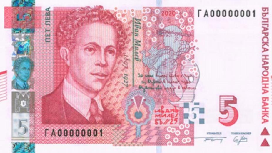 БНБ пуска нова банкнота от 5 лева