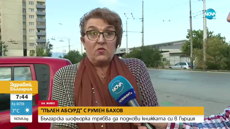 Пращат българска пенсионерка да си подновява шофьорската книжка в Гърция