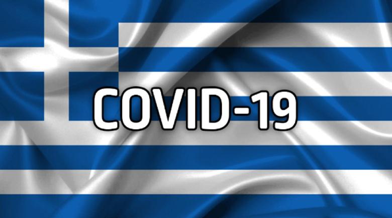 Гърция : Дойде втората вълна на коронавируса!