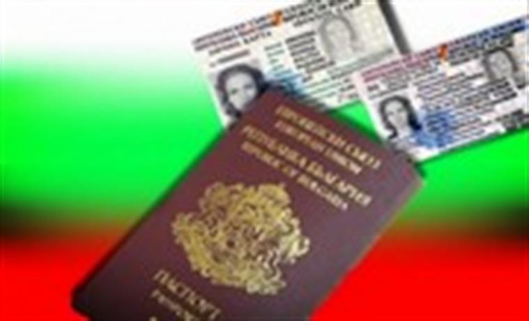 """Звено """"Български документи за самоличност"""" при ОДМВР-Благоевград ще работи с променено работно време"""