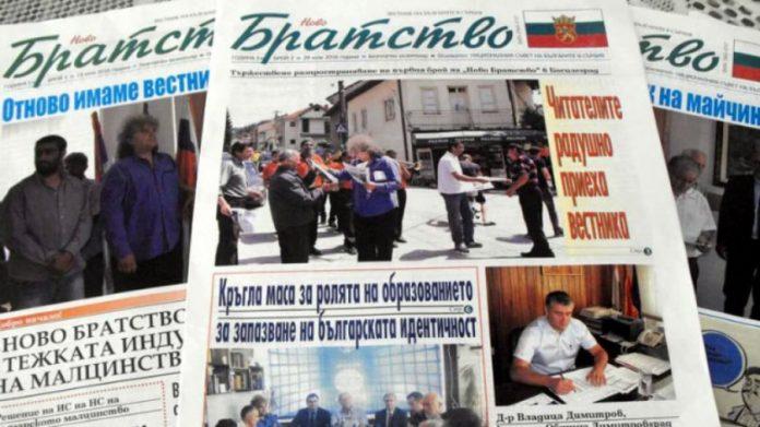 Безпаричие затвори единствения вестник на българите в Сърбия