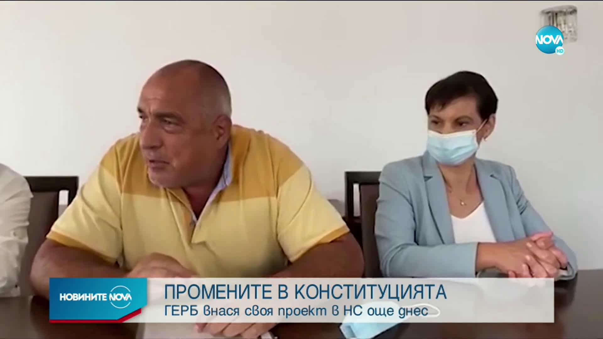 Борисов обяви: Днес внасяме нова Конституция