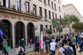 Протестиращи блокираха входа на Министерството на правосъдието