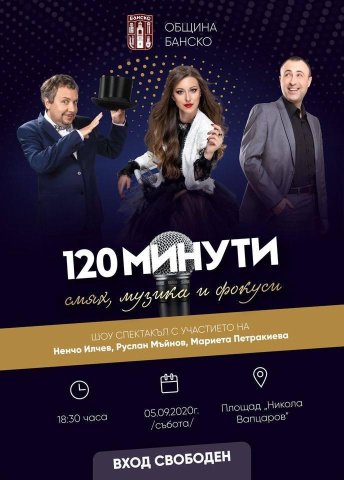 Днес в 18:30 ч. в Банско – 120 минути смях, музика и фокуси