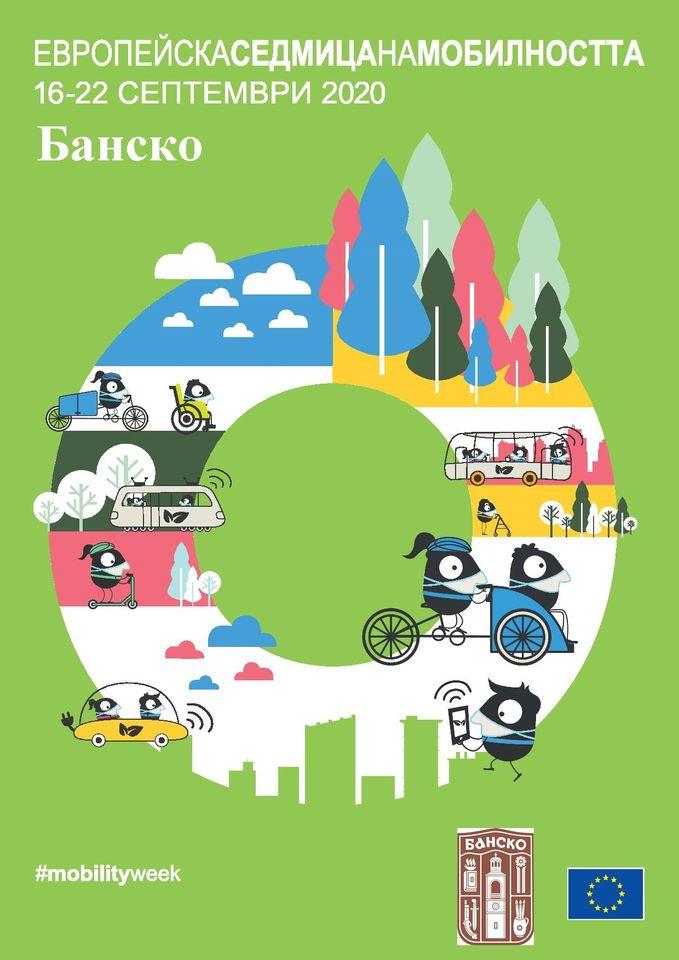 Банско с разнообразна и богата програма от действия и инициативи в духа на EUROPEANMOBILITYWEEK