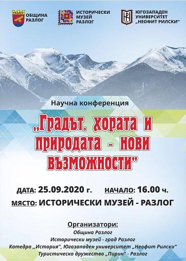 105 години организирано туристическо движение в Разлог