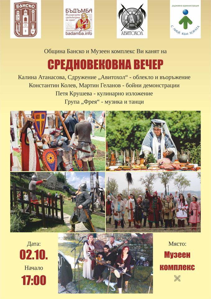 """B Банско ще се открие изложбата """"Български средновековни костюми"""""""