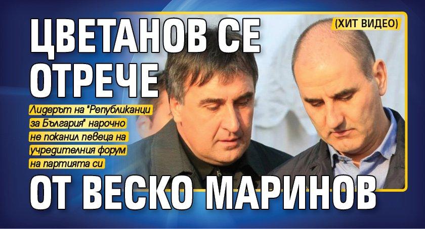 Lupa.bg: Цветан Цветанов загърби и близкия си приятел Веселин Маринов