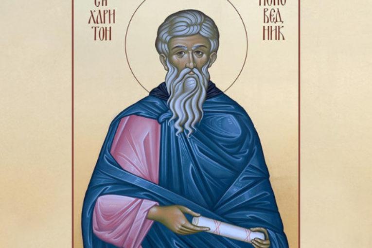 На 28.09. Православната църква почита светеца Харитон