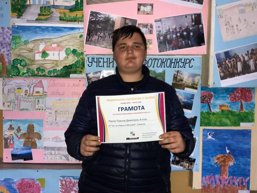 Паоло Павлов Димитров , ученик от СУ Симитли с втора награда в национално състезание