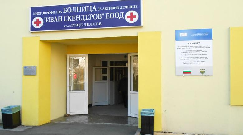 Общините Гърмен и Сатовча осигуряват по 5000 лева  на болницата в Гоце Делчев