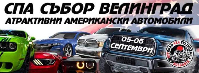 Тази събота ще се проведе СПА уикенд събор на атрактивни американски автомобили