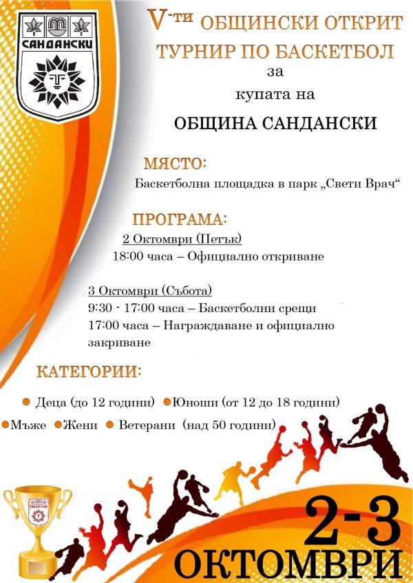 Сандански – домакин на V-ти Общински открит турнир по баскетбол