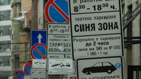 """Паркирането в """"синята зона"""" в Разлог и чрез SMS"""