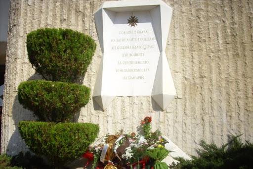 С тържествена церемония Благоевград отбеляза Деня на независимостта