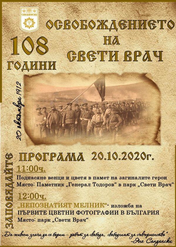 Община Сандански отбелязва 108 години от освобождението си