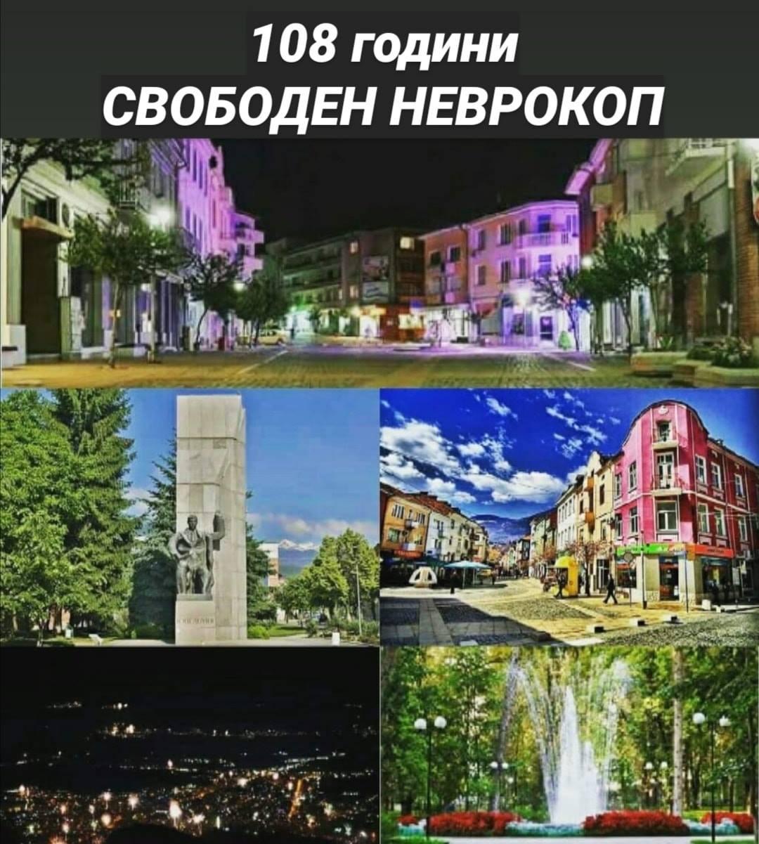Фотографски конкурс по повод Освобождението на град Гоце Делчев