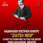 "Национален поетичен конкурс ""Златен Явор""в Гоце Делчев"