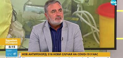Кунчев: Дълго можем да издържим с по 500 заразени на ден