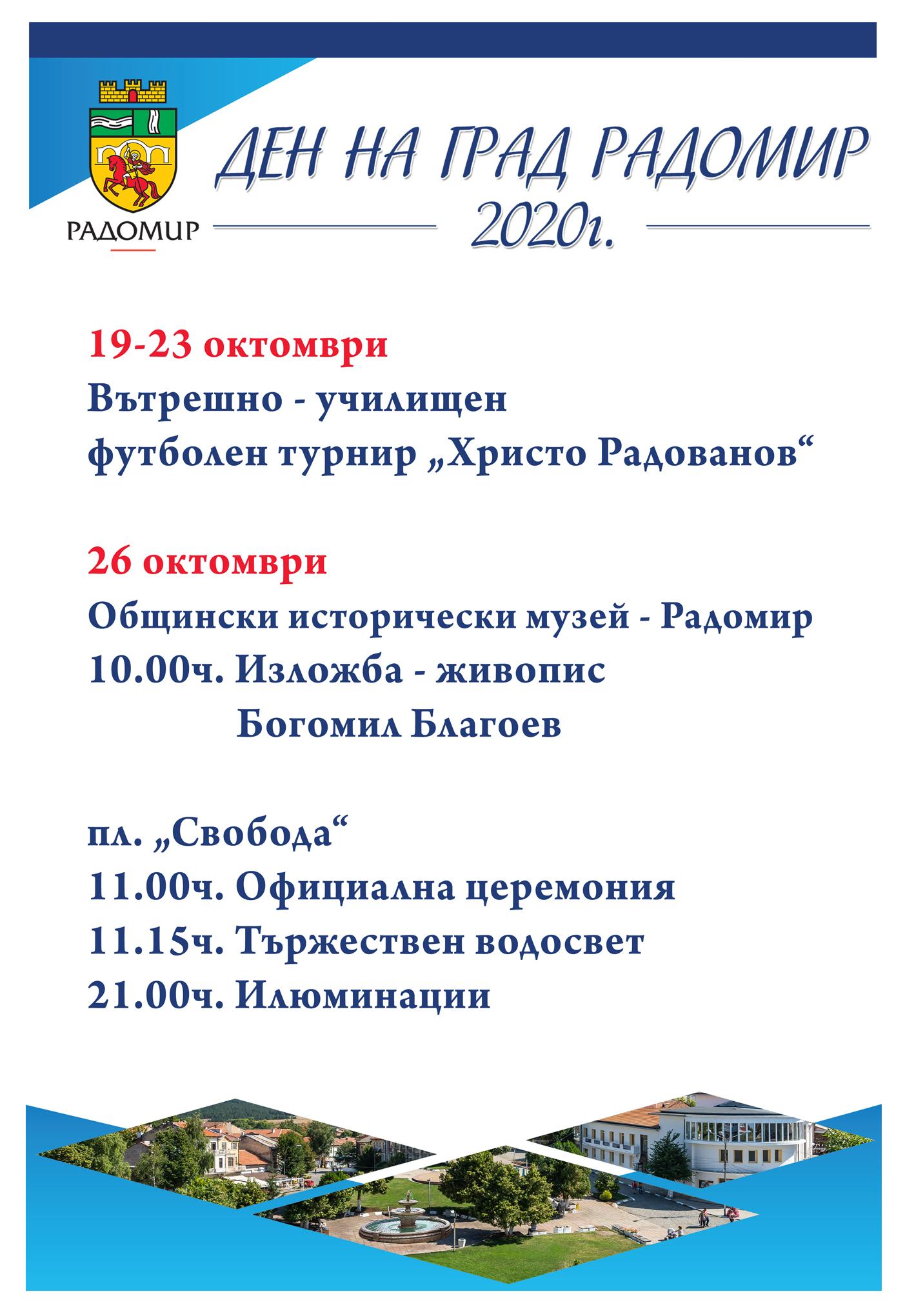 Тържествата за Деня на град Радомир – 26 октомври, тази година ще започнат с изложба