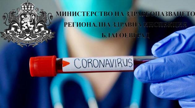 На територията на област Благоевград новорегистрирани случаи с COVID-19 – 49