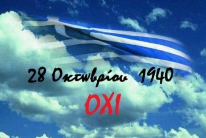"""В Гърция отбелязват националния празник """"Денят Охи"""""""